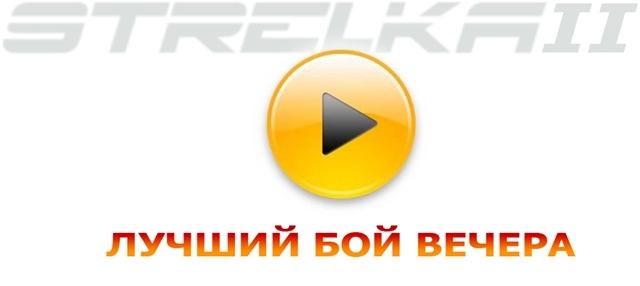 Strelka-best