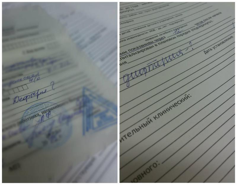 2 я городская больница красногорск
