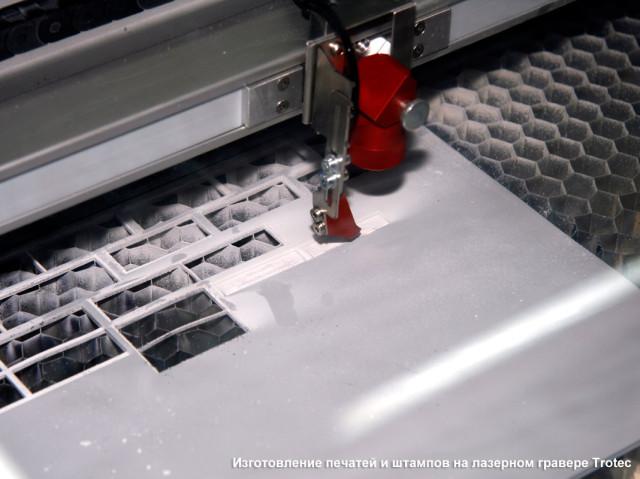 лазерный гоавер для изготовления штампа выбирается