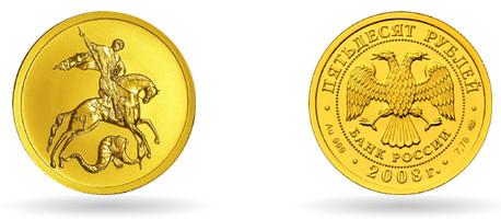 АкцияЗолотая монета - Георгий ПобедоносецМЫ ВЫКУПАЕМ 14.: troystandart