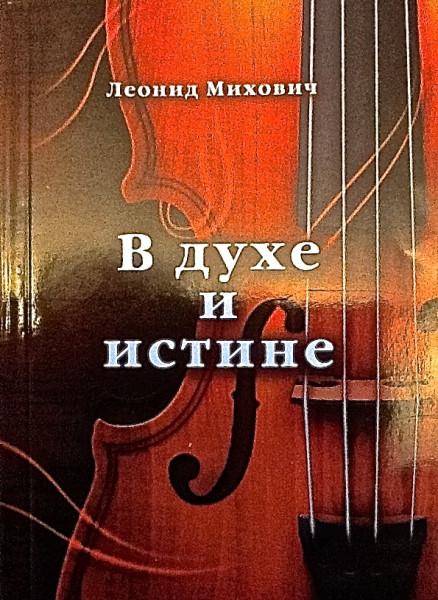 Cover of book Mikhovich