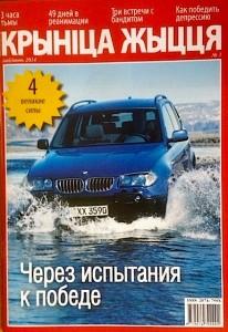 Журнал №3-2014