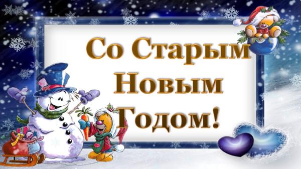 Ни патриарх, ни митрополиты, ни православные президенты, ни пасторы... не поздравляют с Новым годом