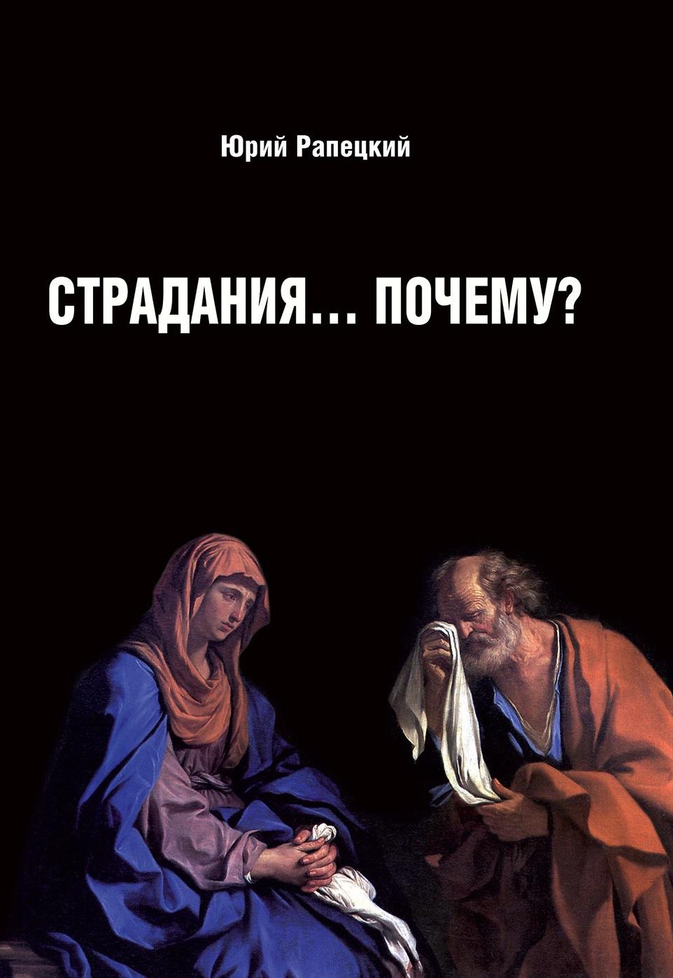 cover_rapecki_finish_sloi_rus