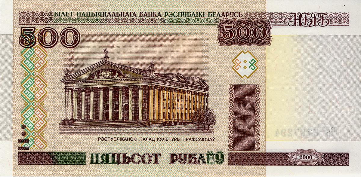 Belarus-2000-Bill-500-Obverse