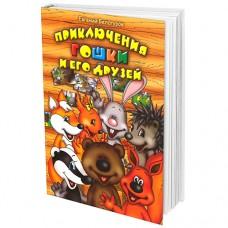 Книга оказывает положительное влияние на детей, формируя уживчивый и спокойный характер у ребенка.