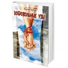 """Книгу """"Добровольные узы"""" о правильных взаимоотношениях между мужем и женой можно заказать в интернет-магазине: www.krinica.by"""