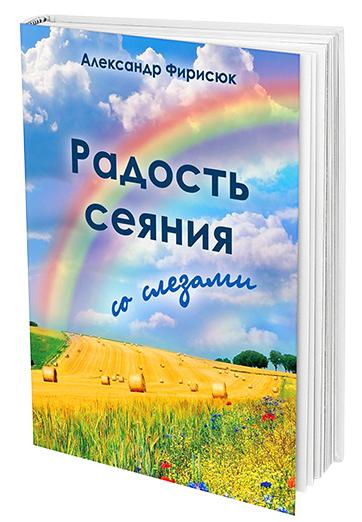 Благословенный писатель, проповедник, епископ... описывает свою жизнь с Богом в время СССР.