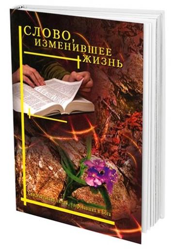 Свидетельства разных людей о том, как Бог изменил их жизнь. Книгу можно получить как в электронном так и в печатном формате. Ищите здесь: www.krinica.by