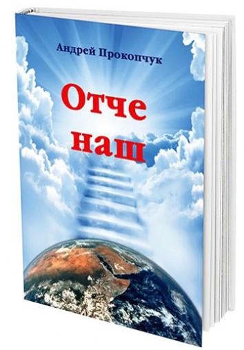 Доступное для каждого человека учение о молитве от благословенного служителя Иисуса Христа Андрея Прокопчука, который прожил на этой земле почти сто пять лет.