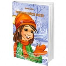 Все люди, даже дети, любят интересные рассказы! Почему бы вам не заказать книгу прекрасных рассказов Дианы Козел?