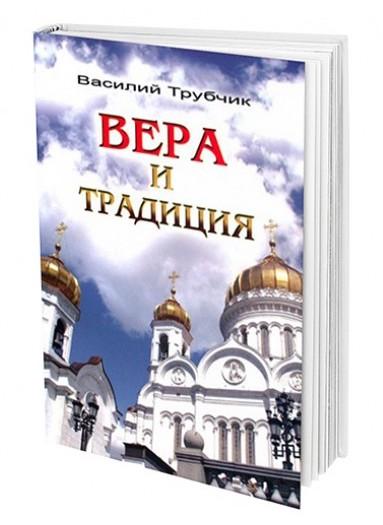 Заказывайте книгу и читайте о разнице между живой верой в Иисуса Христа и мертвой традицией...