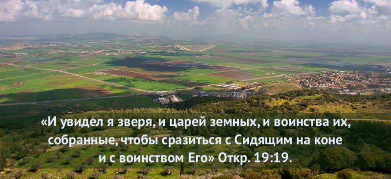 Долина Мегиддо, где должны собраться цари земные для битвы с Иисусом Христом