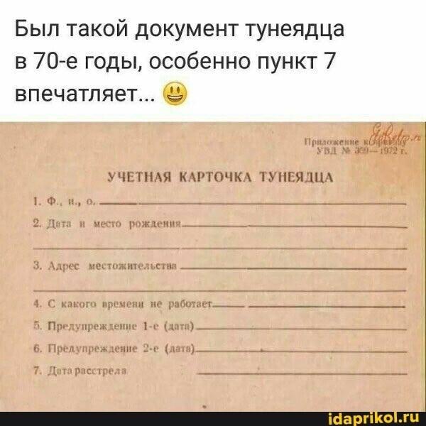 Есть утверждение, что последнюю строку прифотошопили. Но то что за тунеядство в СССР сажали в тюрьму - это точно.