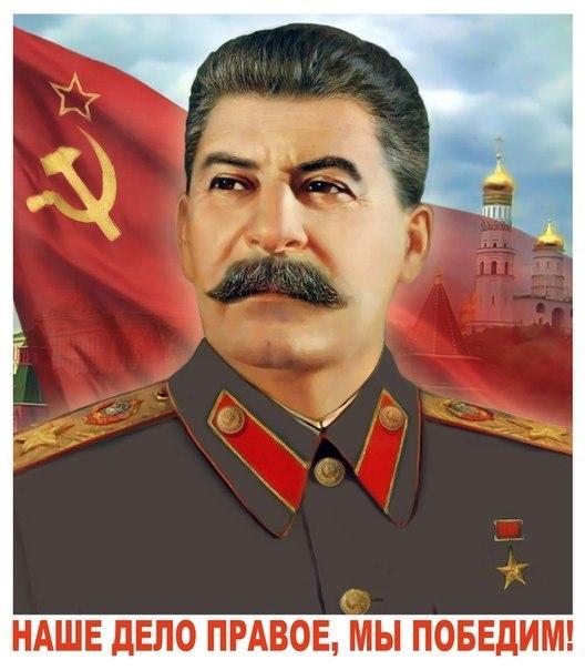 Предпобедное Сталинобесие.