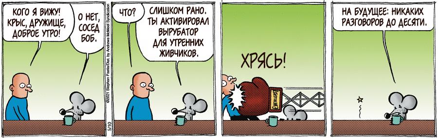 комикс тут