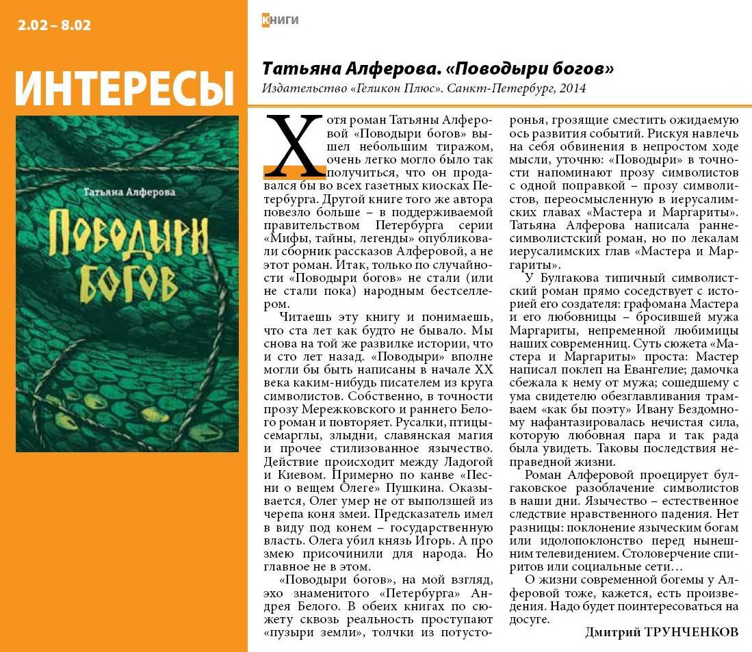 Татьяна Алферова Поводыри богов