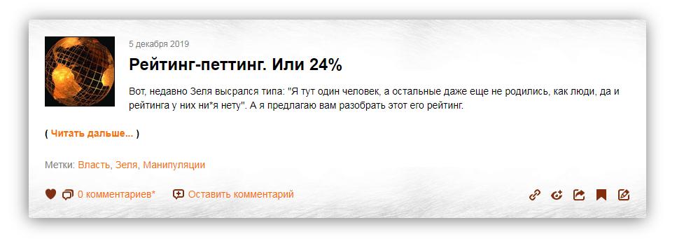 За Зеленського на виборах президента готові проголосувати 44,2% українців, - опитування КМІС - Цензор.НЕТ 5295