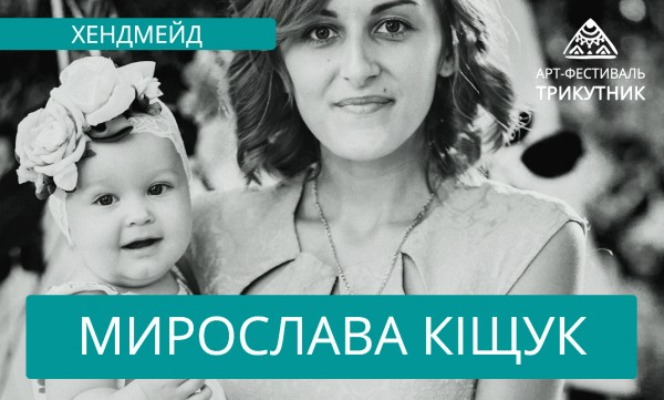 Мирослава Кіщук