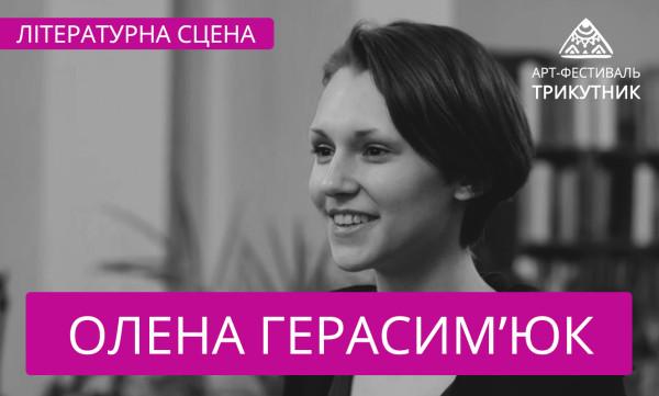 Олена Герасим'юк