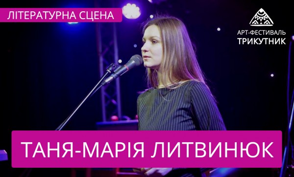 Таня-Марія Литвинюк