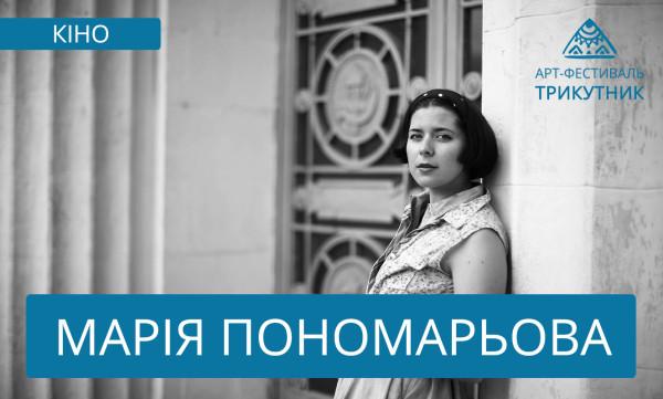 Марія Пономарьова