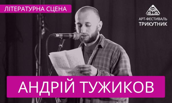 Андрій Тужиков