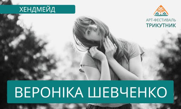 Вероніка Шевченко