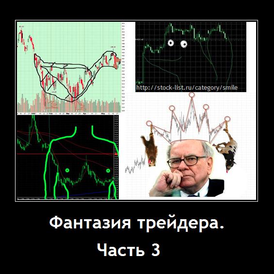 фантазия3