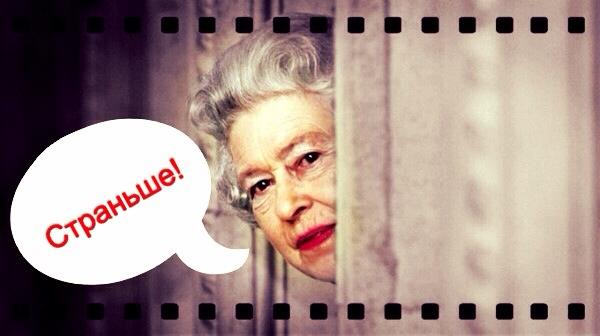 Королева говорит!