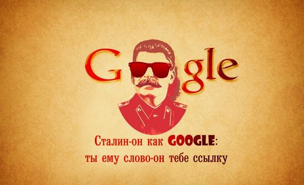 Метод Сталина