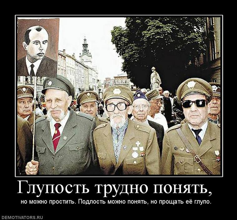 бандеровцы_01