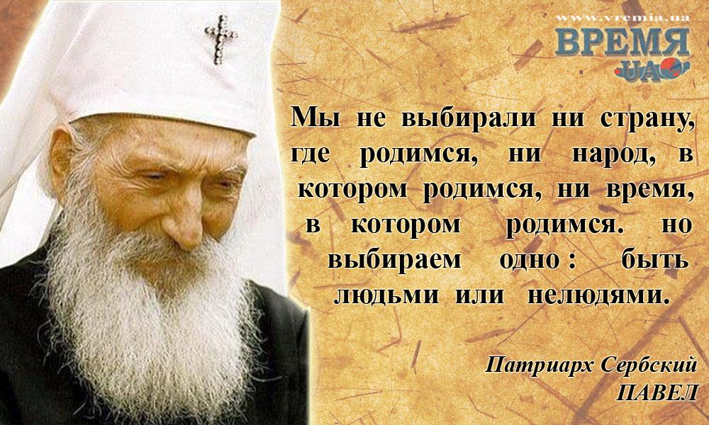 великие - патриарх сербский Павел