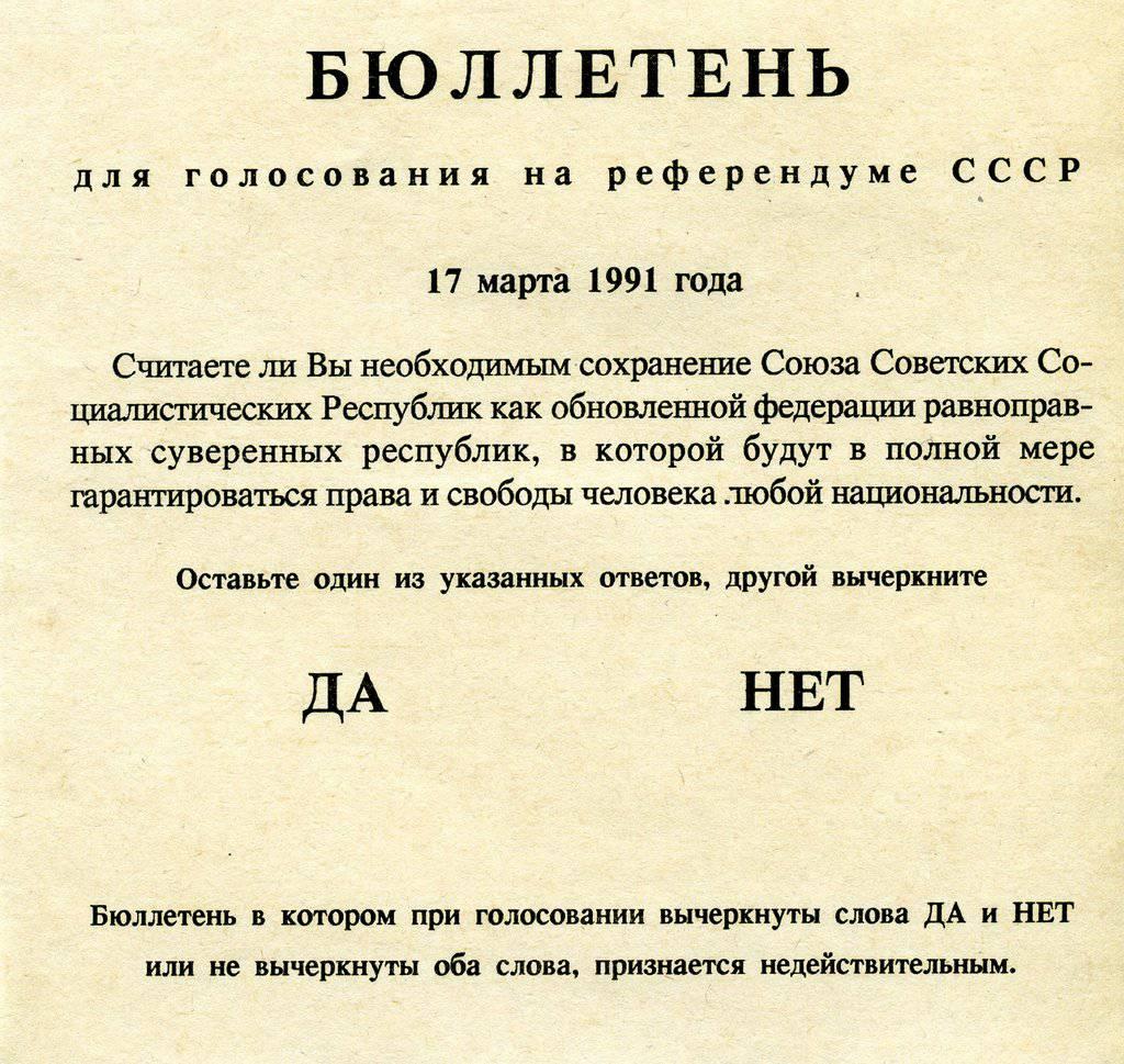 Референдум 17 марта_03