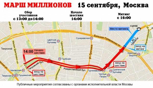 Схема Марша миллионов 15.09.2012