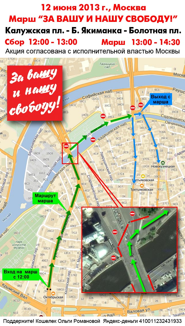 Схема марша 12 июня