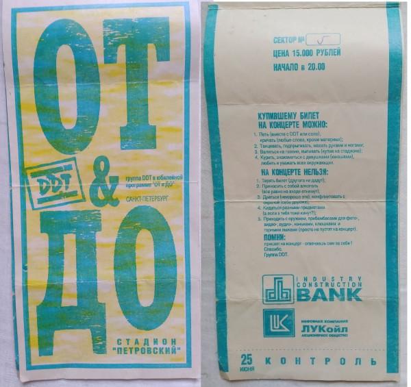 DDT_25_06_1995