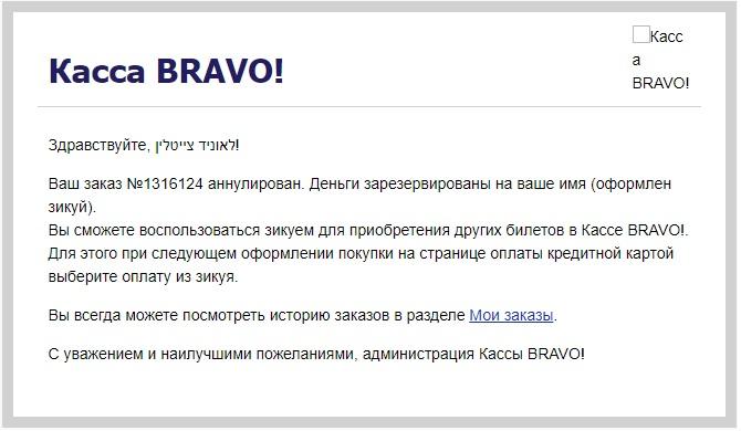 Bravo_zikui
