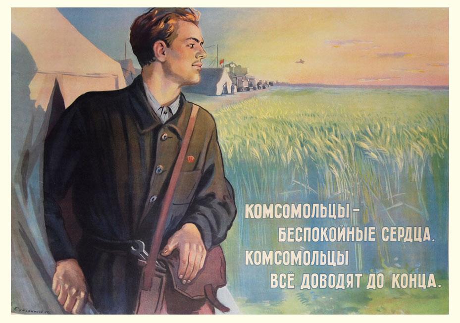 plakat-selskoye-hozaystvo_24