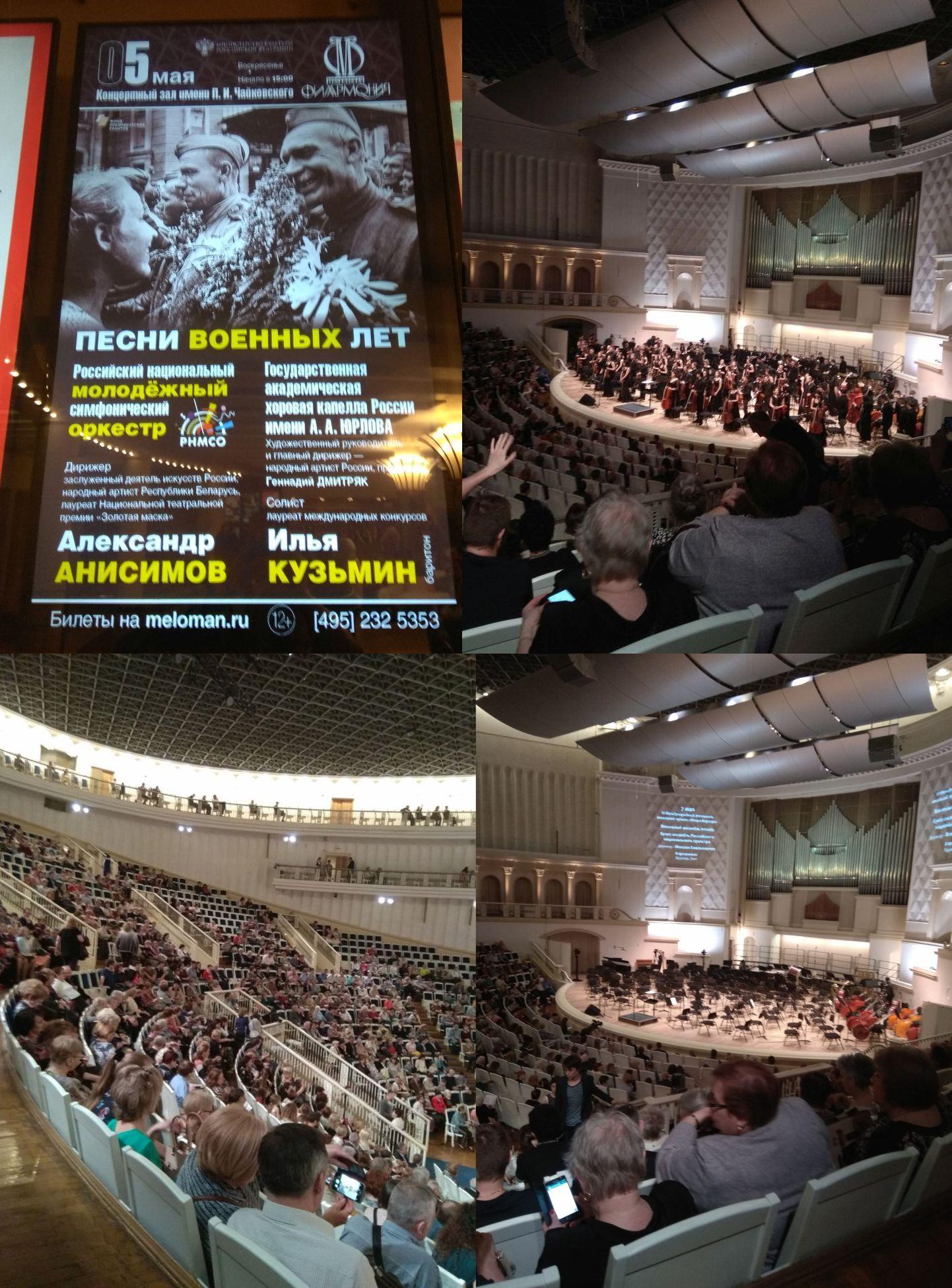 Афиша, зал, сцена, оркестр, зрители