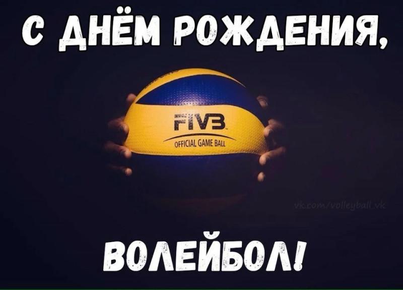 9 февраля день рождения Волейбола