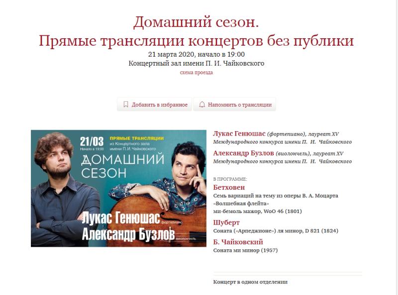 Афиша концерта 21.03.2020 год