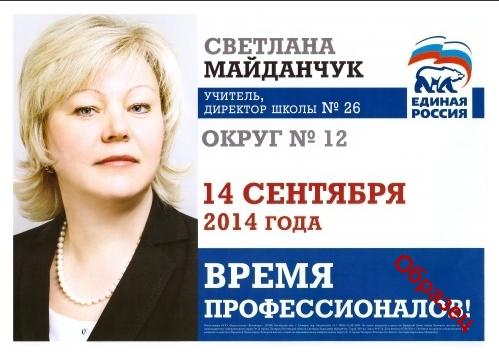 Майданчук Светлана Борисовна