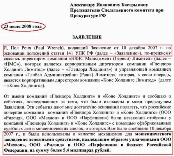 образец заявления в полицию о краже паспорта - фото 11
