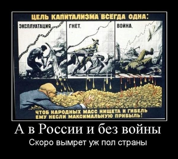 смерть капитализму