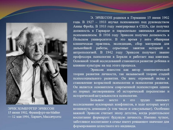 pavlovs and eriksons theories essay Erik erikson was one of the first theorists, who believed that development  continues throughout life erikson developed his theory of psychosocial  development.
