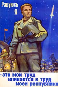 величие советского человека