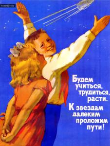 советские мечты о восхождении