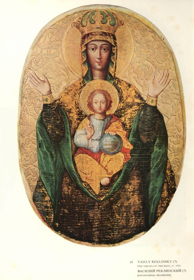 Богородица знамение.jpg