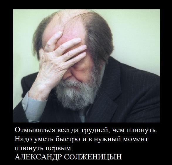 Ложь Солженицына и ее метастазы